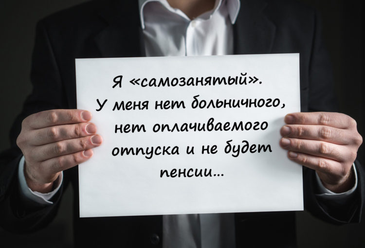 Самозанятые в России