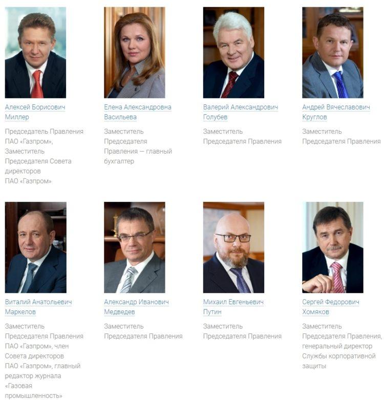 Правление Газпрома