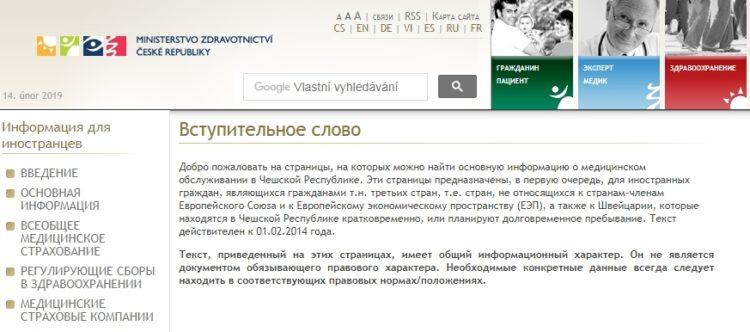 Сайт чешского Минздрава
