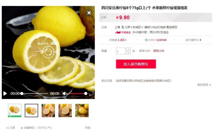 Цены в Китае на фрукты