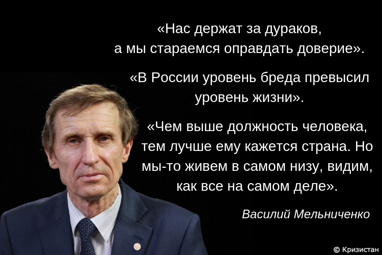 Цитаты Василия Мельниченко
