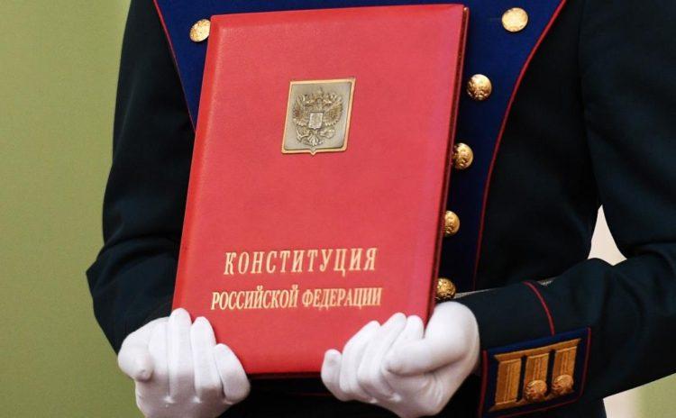 Идти или не идти на голосование о поправках к Конституции РФ