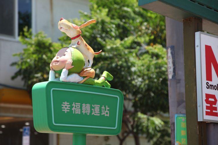 Зарплаты на Тайване