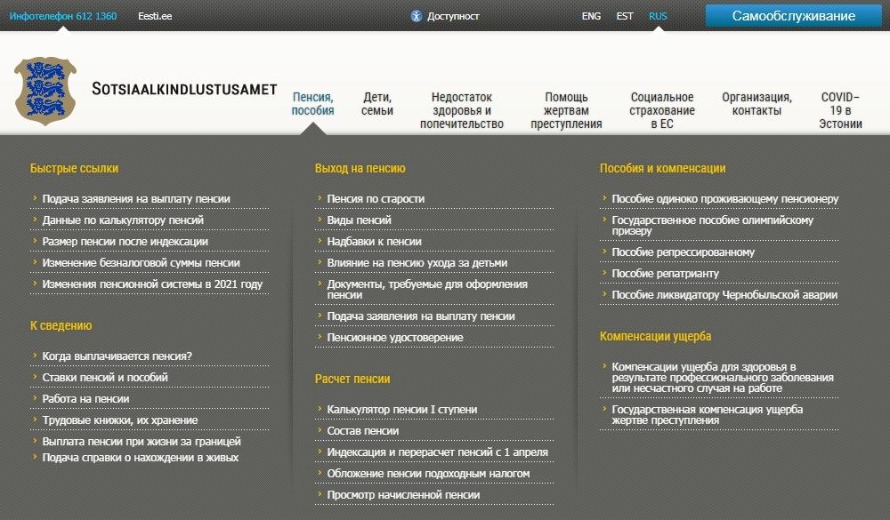 Департамент социального страхования Эстонии - все о пенсиях в стране