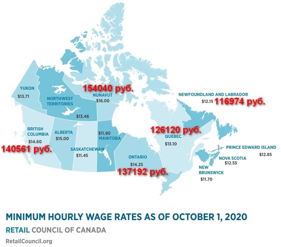 Минимальная зарплата в Канаде по провинциям