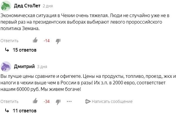 Говорят - россияне живут в 2 раза лучше чехов