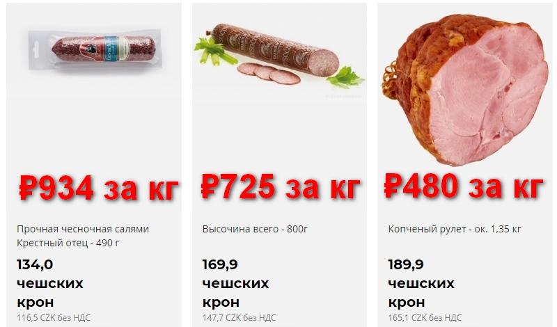 Цены на копченые колбасы в Чехии