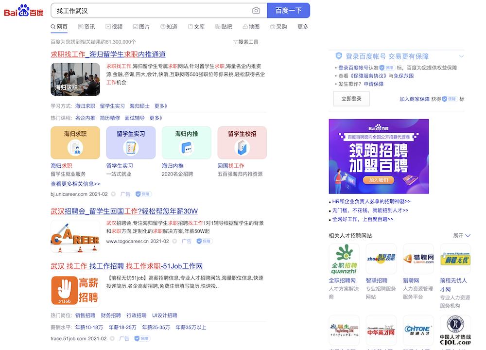 Так выглядит китайский Интернет