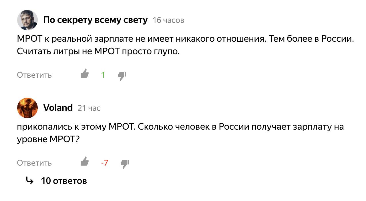 Россияне о минималке в России