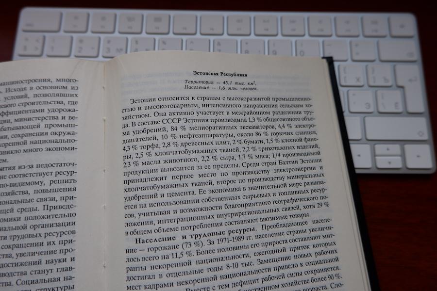Экономика Эстонии времен СССР